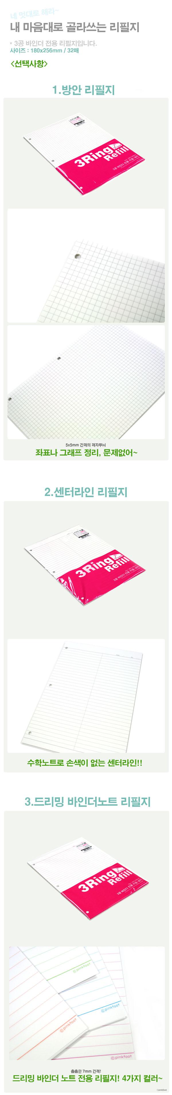 1000 3공바인더리필지 - 핑크풋, 1,000원, 기능성노트, 바인더노트