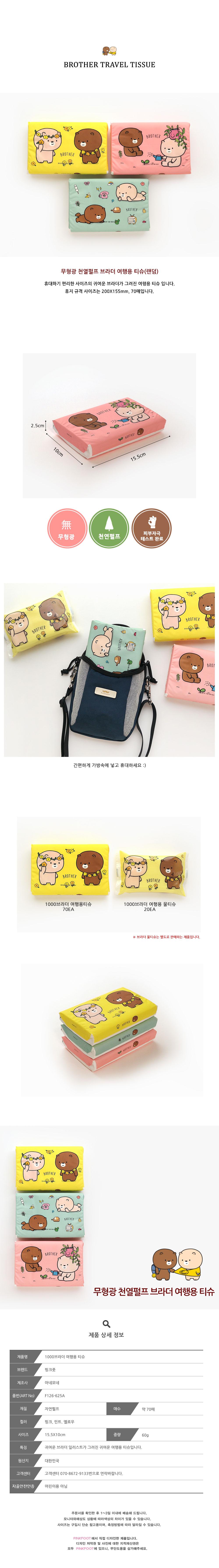 1000 브라더 여행용 티슈 (랜덤발송) - 핑크풋, 1,000원, 편의용품, 기타 여행용품